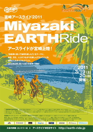 ER_miyazaki_postor.jpg