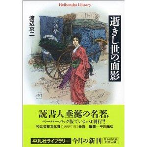 渡辺京二著 二宮善宏編集