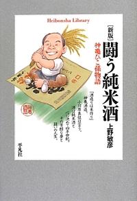 上野敏彦著 二宮善宏編集