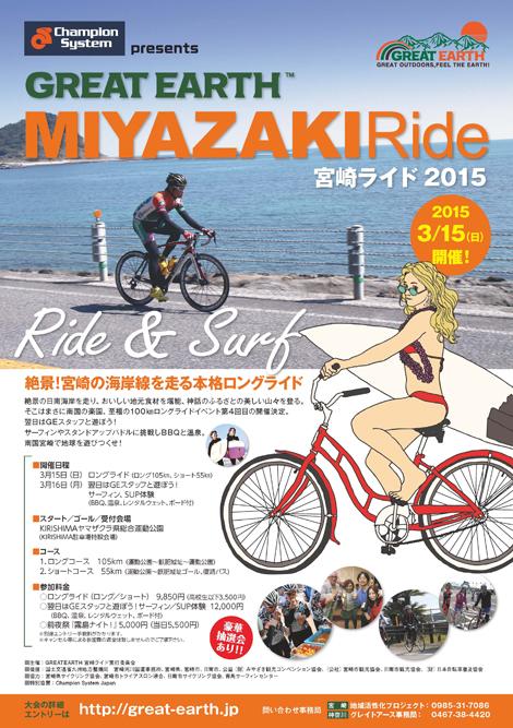GE_Miyazaki_2015_A4_2