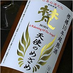 SakeD3064_500_1[1]